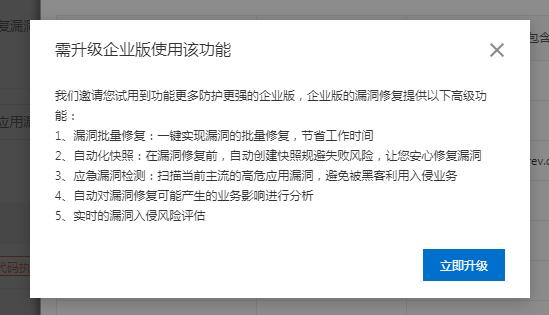 阿里云服务器系统漏洞免费修复方法-许大也