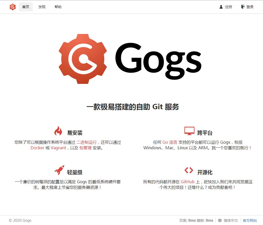 部署私有自助 Git 服务:Gogs-许大也